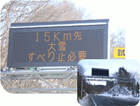 道路情報提供設備